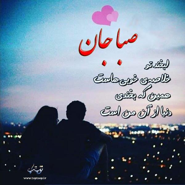عکس نوشته های اسم صبا