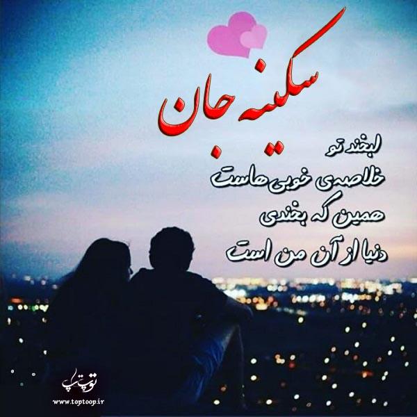 عکس نوشته اسم سکینه برای پروفایل