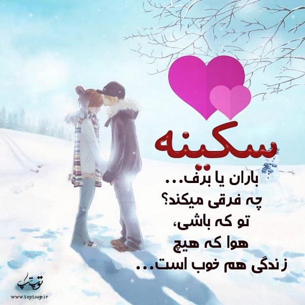 عکس نوشته های اسم سکینه