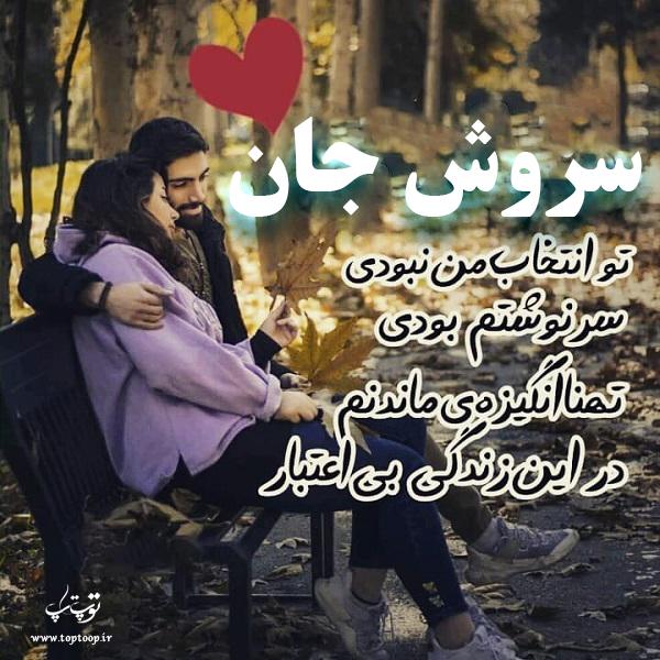 عکس نوشته های اسم سروش