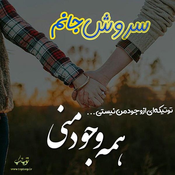 عکس نوشته ی اسم سروش