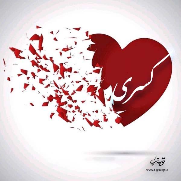 عکس نوشته قلب اسم کسری
