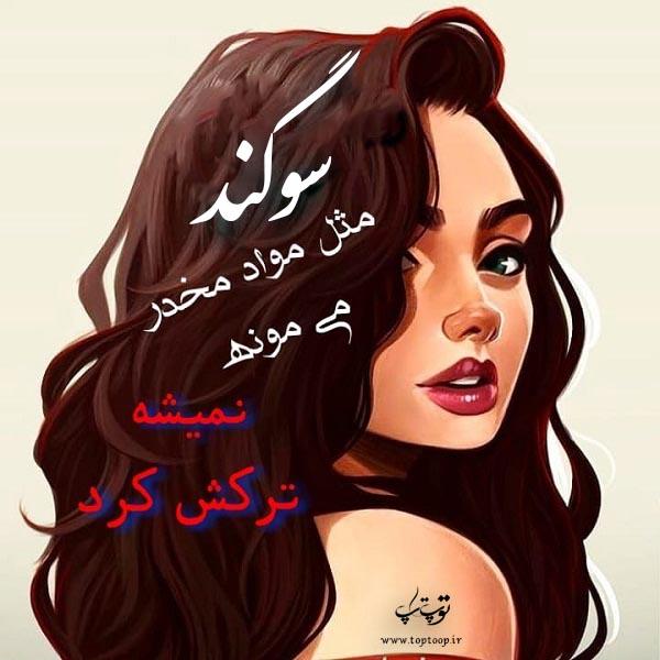 عکس نوشته فانتزی اسم سوگند