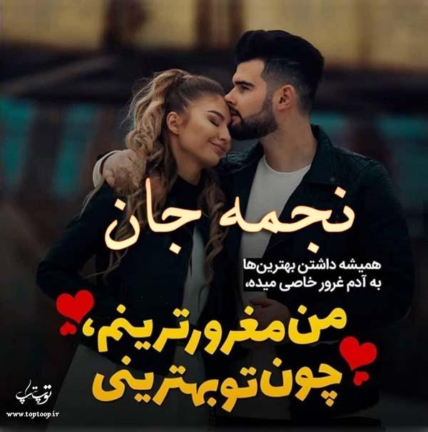 عکس نوشته برای اسم نجمه