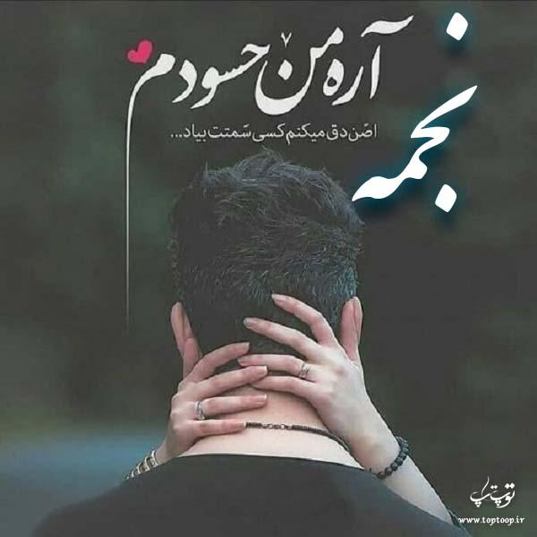 عکس نوشته به اسم نجمه