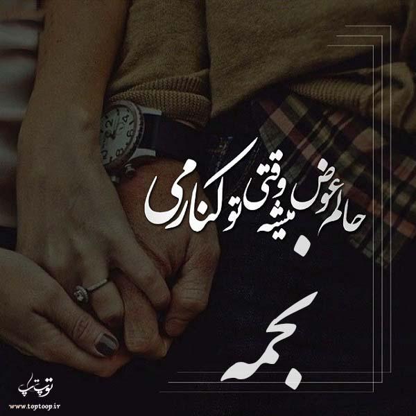 عکس نوشته زیبای اسم نجمه