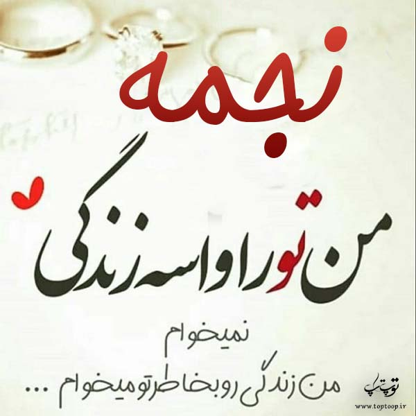 عکس نوشته جدید اسم نجمه