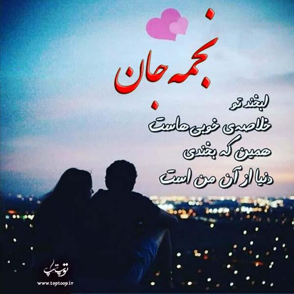 عکس متن اسم نجمه