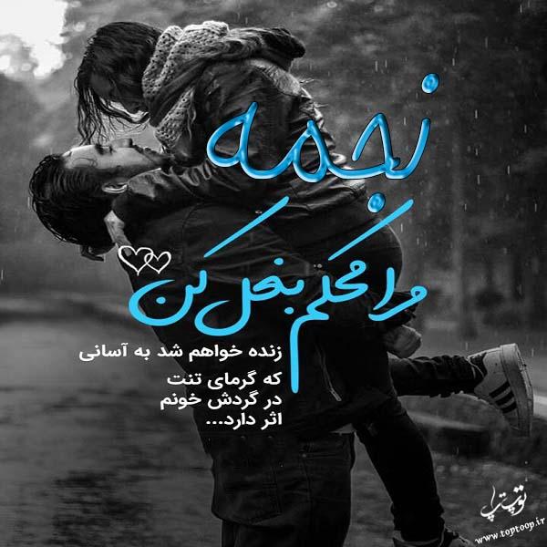 عکس نوشته با اسم نجمه