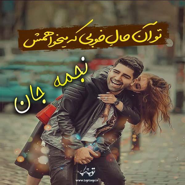 عکس نوشته های اسم نجمه