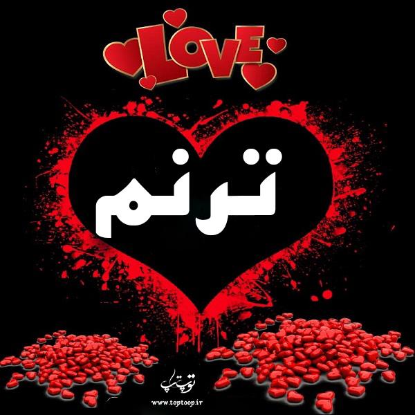 عکس نوشته قلبی اسم ترنم