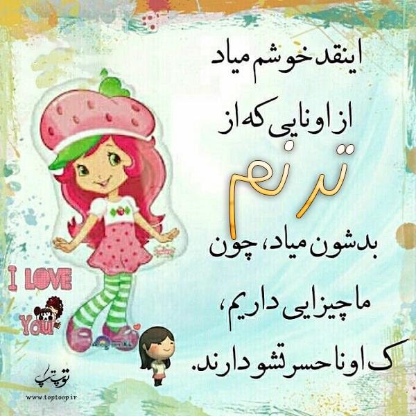 عکس نوشته ی اسم ترنم