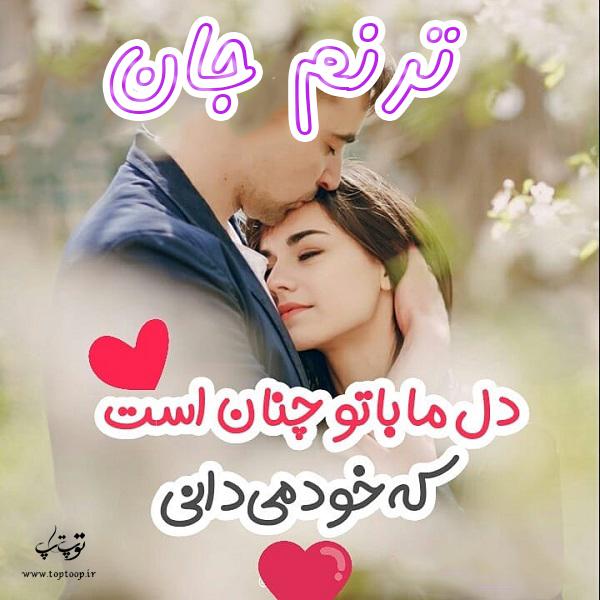 عکس نوشته عاشقانه اسم ترنم
