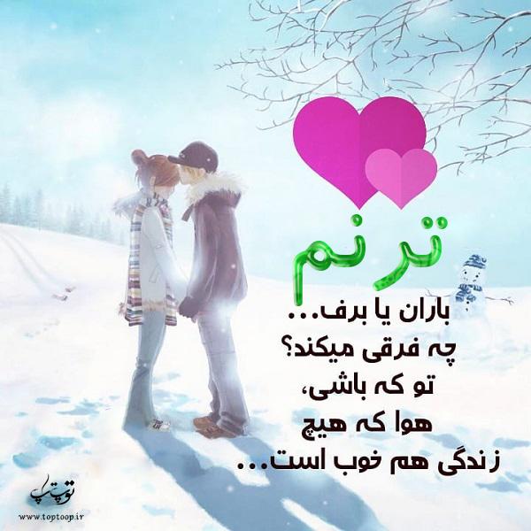 عکس نوشته فانتزی اسم ترنم