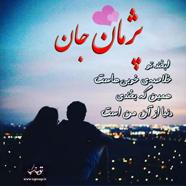 عکس عاشقانه اسم پژمان