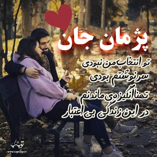 عکس نوشته به نام پژمان