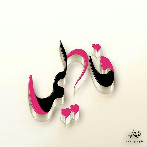 عکس نوشته اسم فاطیما طراحی