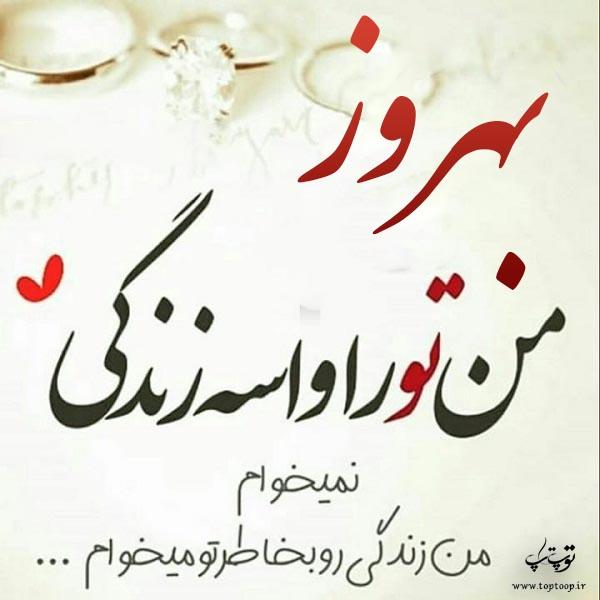 متن با عکس عاشقانه درباره اسم بهروز