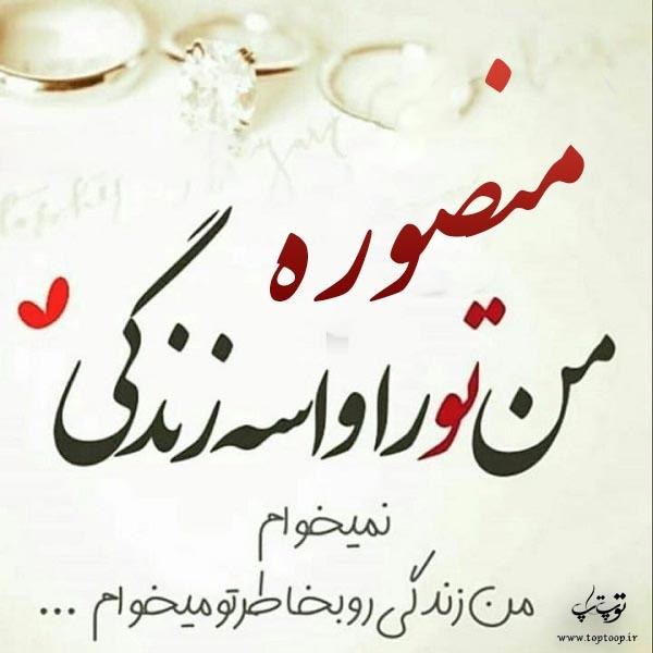 عکس نوشته اسم منصوره برای پروفایل