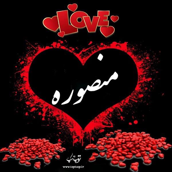 عکس نوشته با نام منصوره