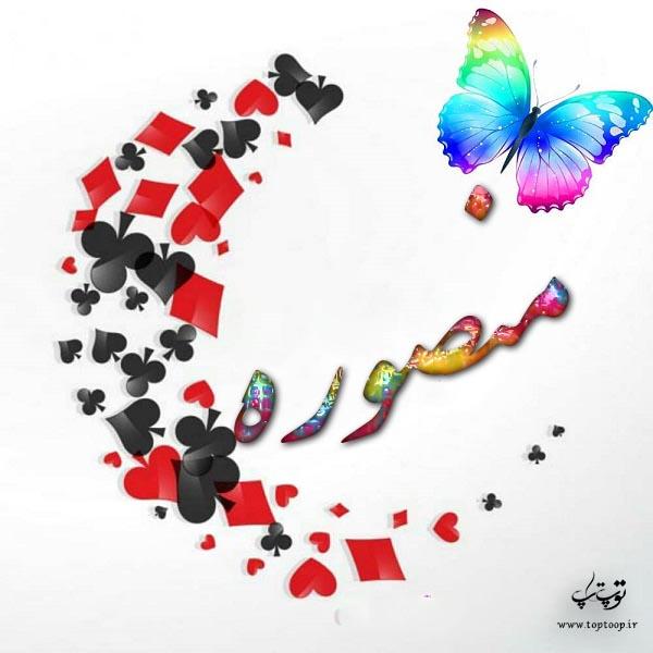 گرافیک اسم منصوره