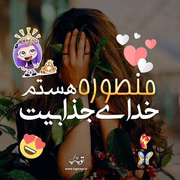 عکس نوشته دخترونه اسم منصوره