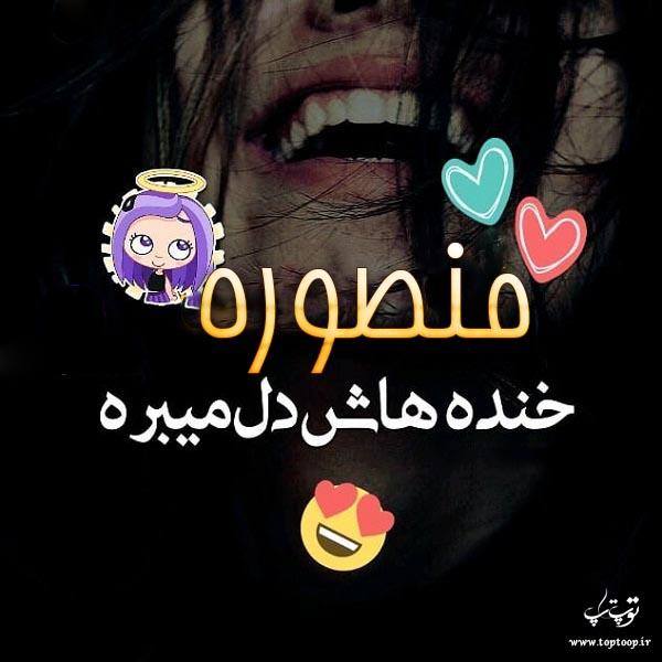 عکس نوشته از اسم منصوره