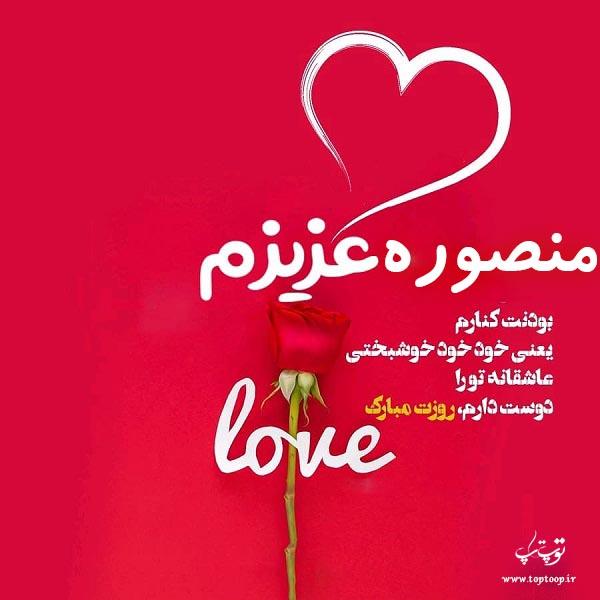 منصوره عزیزم روزت مبارک