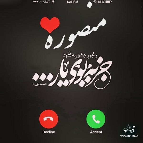 عکس نوشته ی اسم منصوره