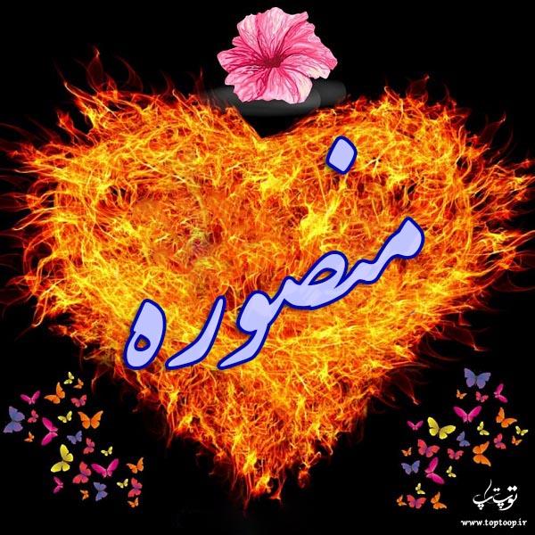 عکس نوشته با اسم منصوره