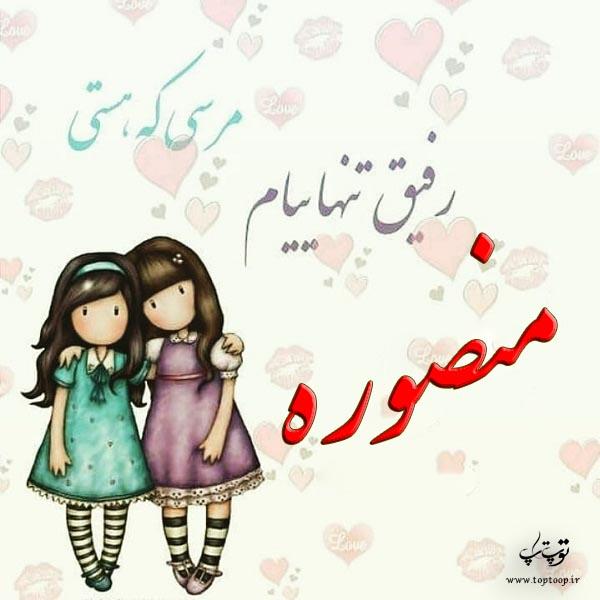 عکس نوشته برای اسم منصوره
