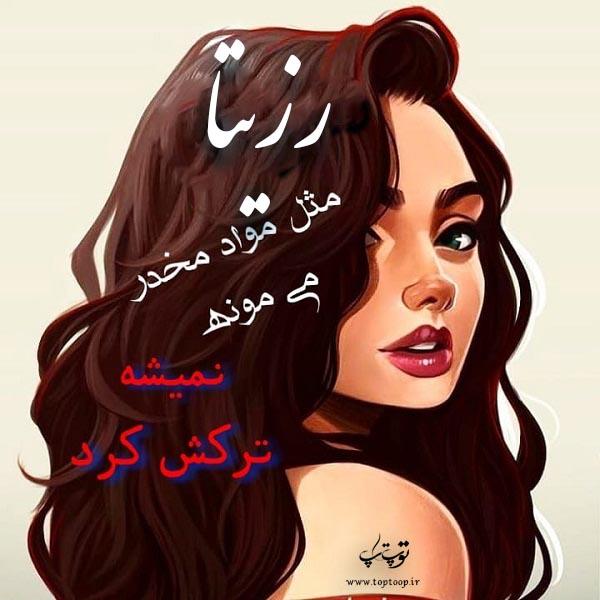 عکس نوشته فانتزی اسم رزیتا