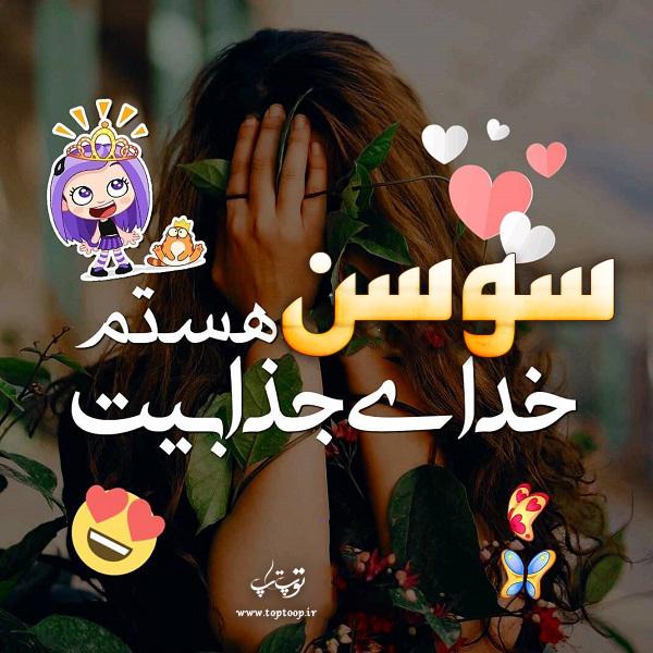 عکس نوشته دخترونه اسم سوسن