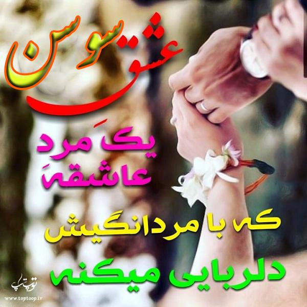عکس با متن عاشقانه از اسم سوسن