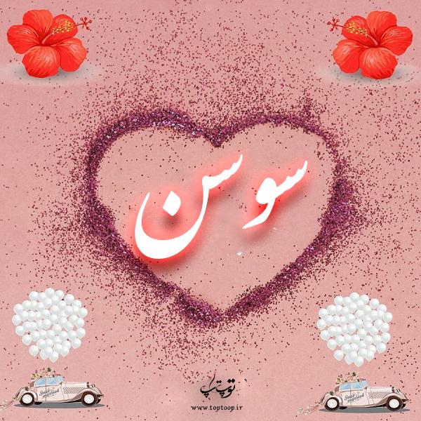 عکس نوشته ی قلبی اسم سوسن