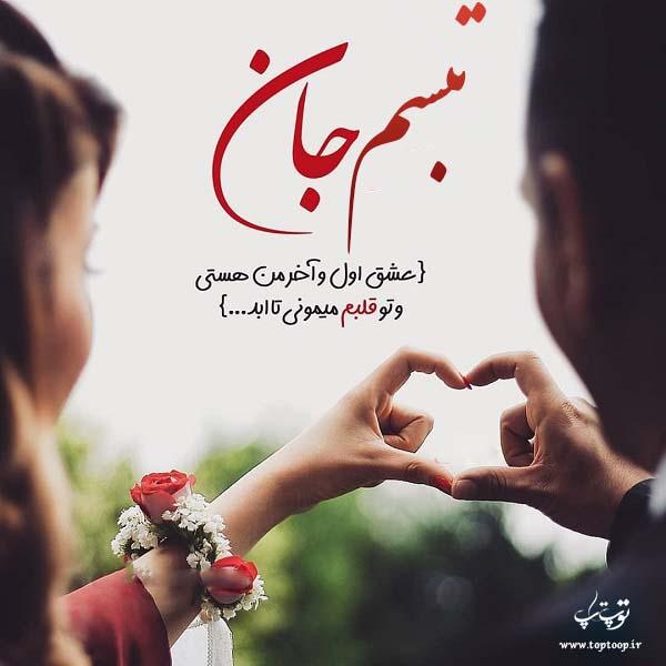 عکس با متن عاشقانه درباره اسم تبسم