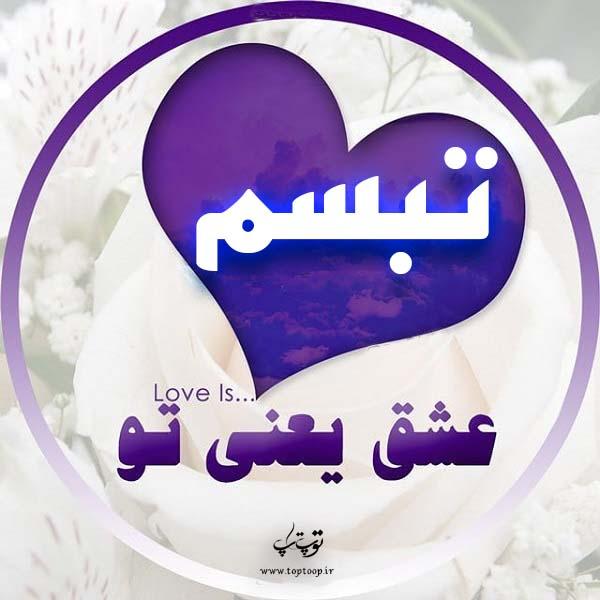 عکس پروفایل اسم تبسم