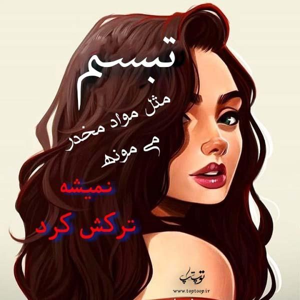 عکس نوشته های اسم تبسم