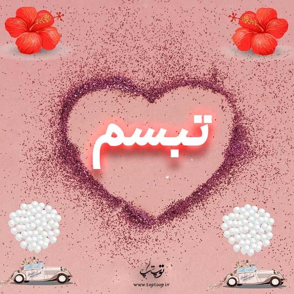 عکس نوشته قلب اسم تبسم