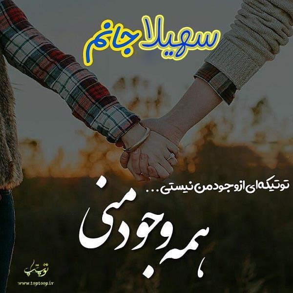 طراحی عکس نوشته اسم سهیلا