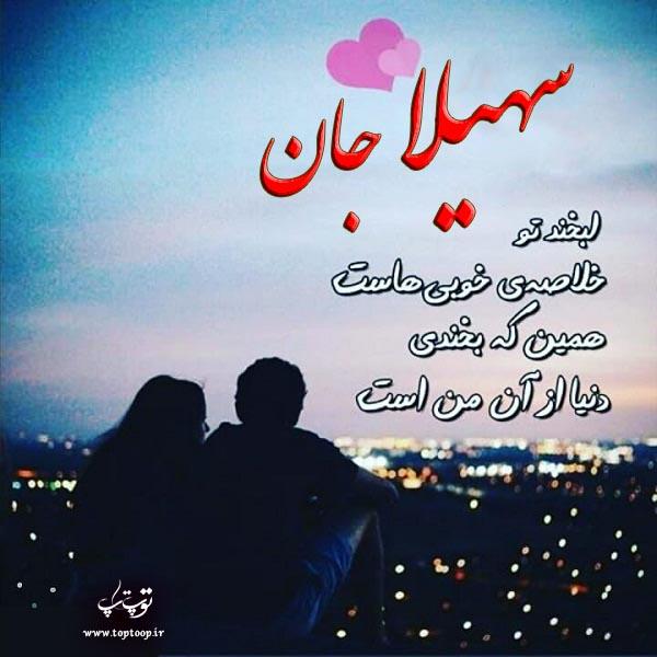 عکس با متن درباره اسم سهیلا