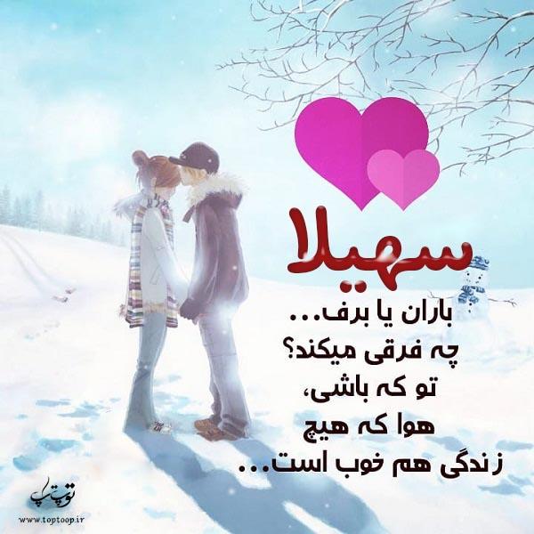 عکس نوشته نام سهیلا