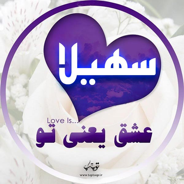 عکس پروفایل اسم سهیلا