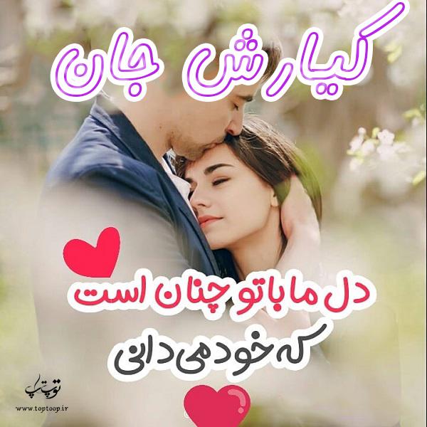 تصاویر عاشقانه با اسم کیارش