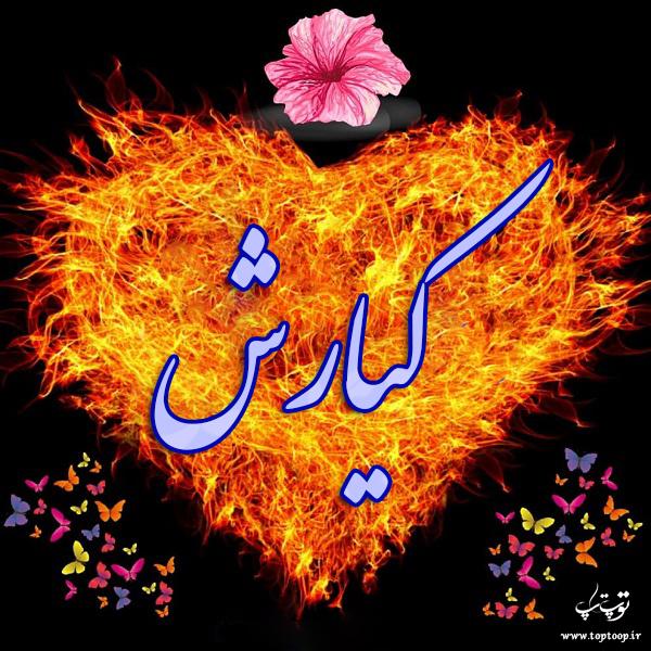 عکس نوشته اسم کیارش در قلب