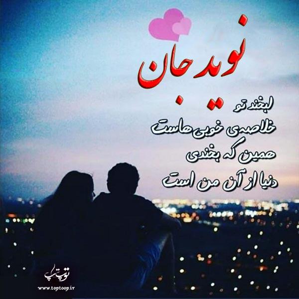 عکس نوشته اسم نوید عاشقانه