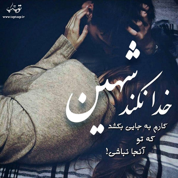 عکس نوشته اسم شهین برای پروفایل