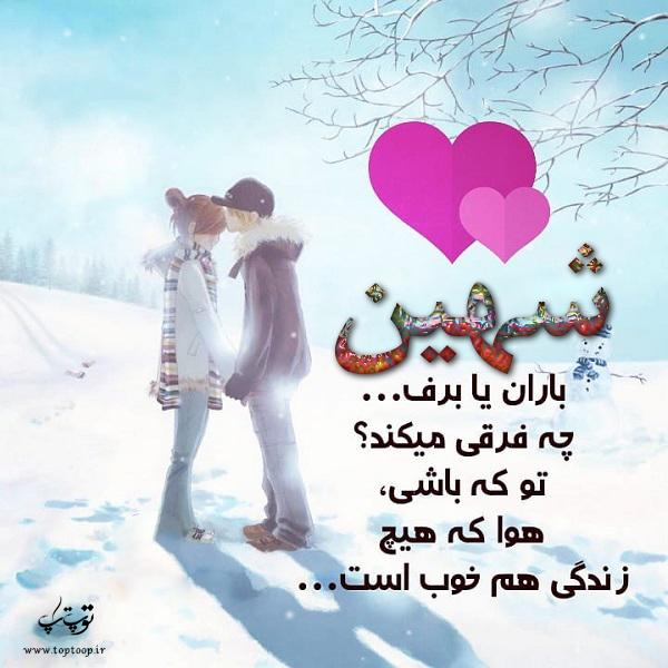 عکس با متن درباره اسم شهین
