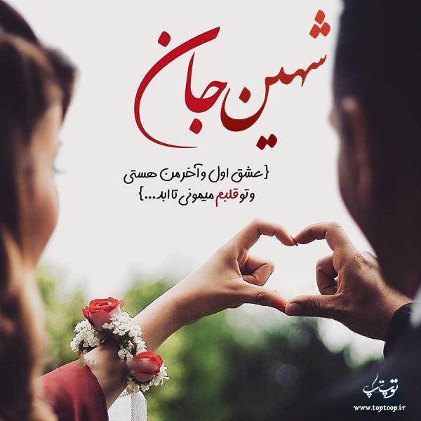 تصویر با متن عاشقانه راجب اسم شهین