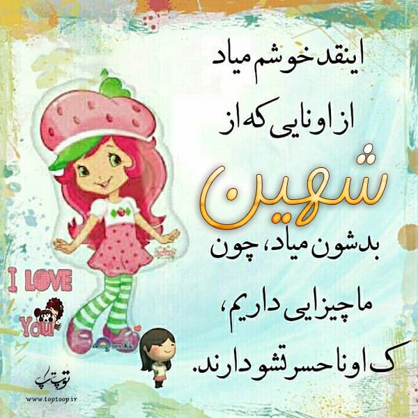 عکس نوشته عروسکی اسم شهین